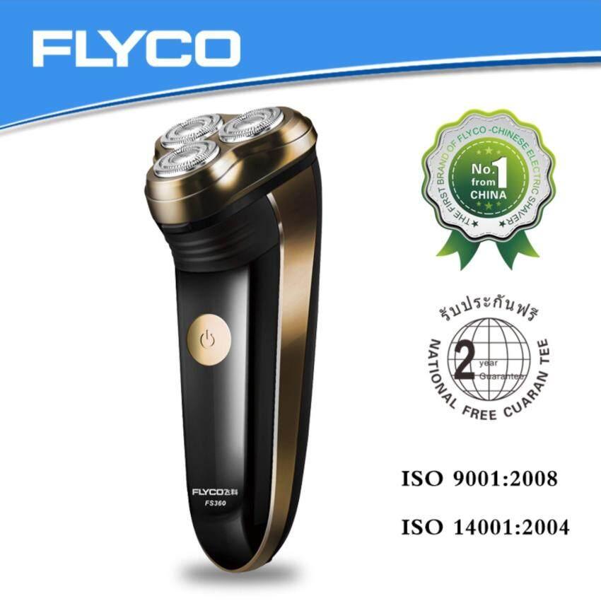 Flyco เครื่องโกนหนวดไฟฟ้า รุ่นFS360 (สีทอง-ดำ) ...