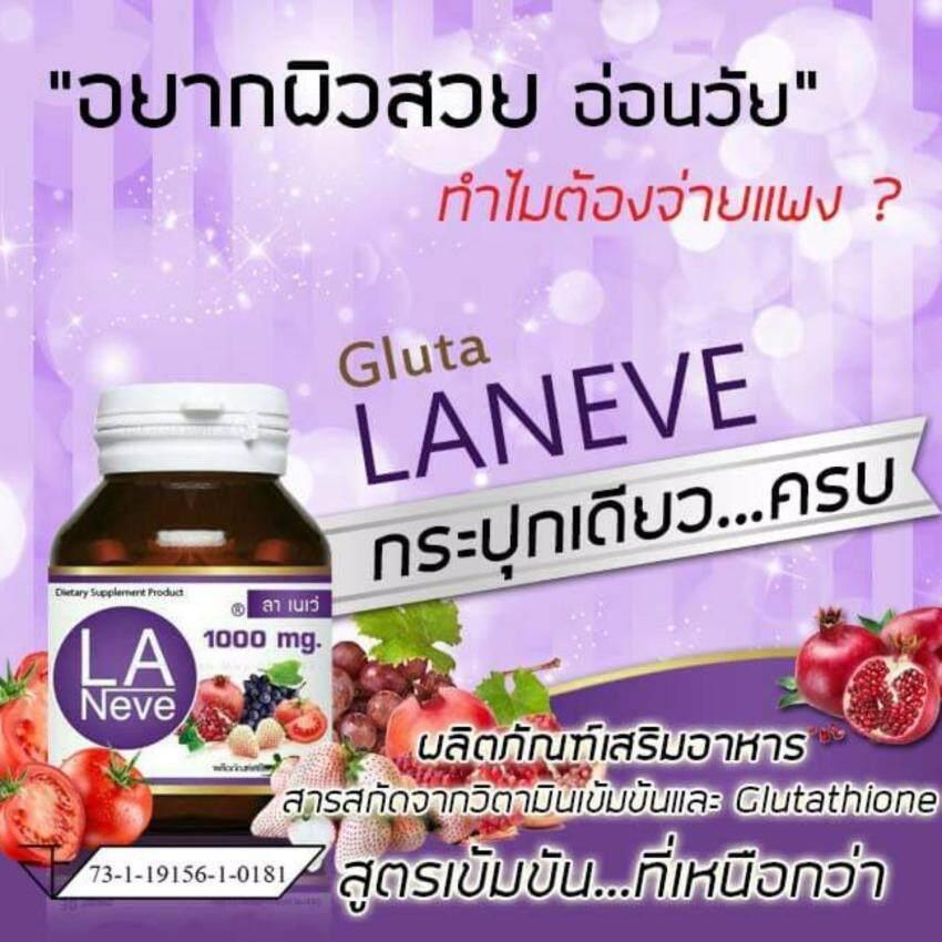 ขาย Gluta LAneve อาหารเสริมกลูต้าลาเนเว่ วิตามินบำรุงผิวขาวเนียน สวยใส ดูออร่า 1000mg. บรรจุ 30เม็ด/กระปุก