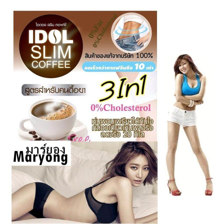 IDOL SLIM COFFEE กาแฟไอดอล สลิม คอฟฟี่ ลดน้ำหนัก ลดไขมันสะสม ลดความอยากอาหาร ไม่โยโย่. ผอมถาวรราคาปลีก 1 กล่อง 10 ซอง 5 ชิ้น
