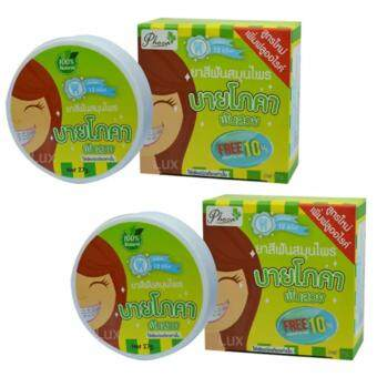 By Phoca ยาสีฟันสมุนไพร บายโภคา ฟันสวย ยิ้มสดใส ใช้เพียงนิดเดียว ขนาด 25 กรัม (2 กล่อง)