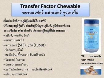 4Life Transfer Factor Chewable