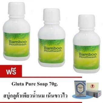 Hybeauty Bamboo Mouthwash น้ำยาบ้วนปาก แบมบู 300ml./ขวด (เซ็ต 3 ขวด) แถมฟรี สบู่กลูต้าเพียว 70g.