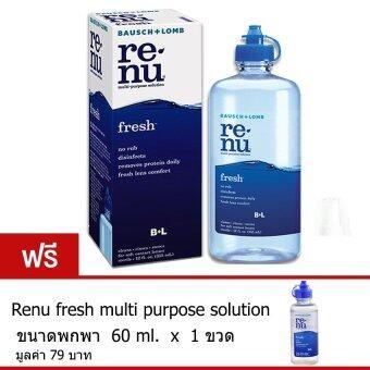 Bausch & Lomb น้ำยาล้างคอนแทคเลนส์ Renu Fresh Multi Purpose Solution 1ขวด 355 ml (แถมฟรี ขวดเล็ก60ml.)