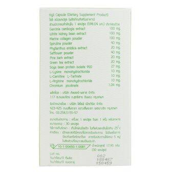 Hyli ผลิตภัณฑ์อาหารเสริมสำหรับผู้หญิง (1กล่อง/30เม็ด) (image 1)