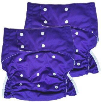 BABYKIDS95 กางเกงผ้าอ้อมผู้ใหญ่ ซักได้ กันน้ำ ขอบขา 2ชั้น ปรับขนาดได้สำหรับรอบเอว 23-36 นิ้ว เซ็ท 2 ตัวพร้อมแผ่นซับ (สีม่วงอมน้ำเงิน)