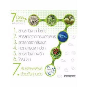 7Day7Dอาหารเสริมลดน้ำหนัก ลดจริงใน7วัน ผอมเพรียวกระชับและยังช่วยให้ผิวขาวใสอย่างชัดเจน เห็นผลตั้งแต่กล่องแรก
