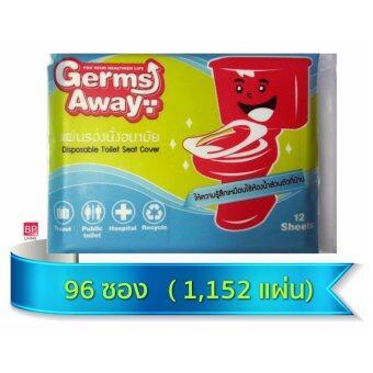 GermsAway แผ่นรองนั่งชักโครกอนามัย 8 โหล ( 96 ซอง, 1 ซองบรรจุ 12แผ่น) Germs Away