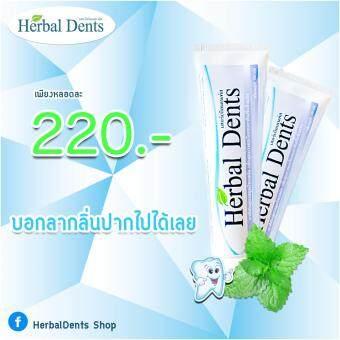 ยาสีฟันสมุนไพร Herbal Dents