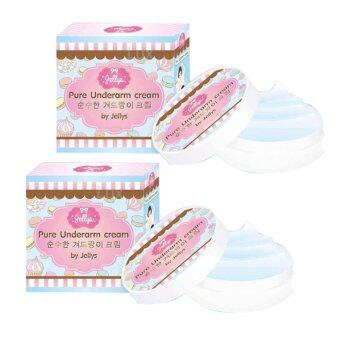 Jellys Pure Underarm Cream ครีมรักแร้ขาว ลดกลิ่นเต่า เจลลี่ ขนาด 50 กรัม (2 กระปุก)