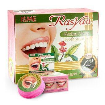 ISME Rasyanอีสมี ราสยาน ยาสีฟันสมุนไพร สูตรกานพลู- 12ชิ้น