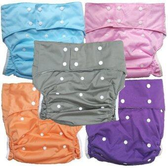 BABYKIDS95 กางเกงผ้าอ้อมผู้ใหญ่ ซักได้ กันน้ำ ฟรีไซส์ปรับขนาดได้ เซ็ท 5 ตัว (สีเทา/ฟ้า/ชมพู/ส้ม/ม่วง)