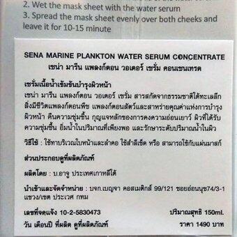 Sena Marine Plankton Water Serum Concentrate 150 ml. (image 1)