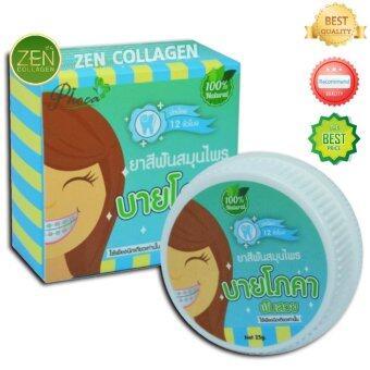 By Phoca ยาสีฟันสมุนไพรบายโภคา สูตรใหม่ ฟันสวย ยิ้มสดใส ใช้เพียงนิดเดียว เพิ่มฟลูออไรด์ และเพิ่มปริมาณฟรี อีก 10% เซ็ต 1 กล่อง (25 กรัม/ กล่อง)
