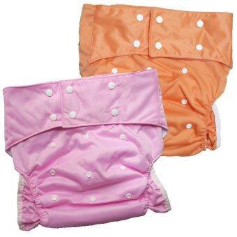 BABYKIDS95 กางเกงผ้าอ้อมผู้ใหญ่ ซักได้ กันน้ำ ฟรีไซส์ปรับขนาดได้ เซ็ท 2 ตัว (สีชมพู/ส้ม)