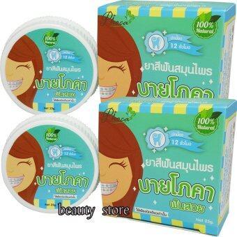 by Phoca ยาสีฟันสมุนไพรฟันสวยโภคา 25กรัม (2กล่อง)