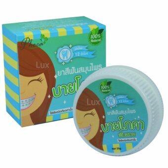 By Phoca ยาสีฟันสมุนไพร บายโภคา ฟันสวย ยิ้มสดใส ใช้เพียงนิดเดียว ขนาด 25 g. (1 กล่อง)