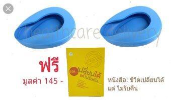 Banya Pharma หม้อนอนพลาสติก รองให้ผู้ป่วยขับถ่าย bed pan 2ใบ (แถมฟรี หนังสือชีวิตเปลี่ยนได้ แต่ไม่รับคืน มูลค่า 145-)