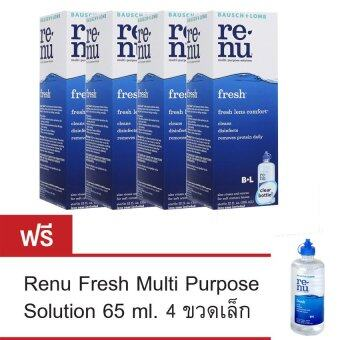 Bausch & Lomb Renu fresh multi-purpose solution 355ml. 4 ขวด แถมฟรีRenu fresh multi-purpose solution 60ml. (4กล่อง)