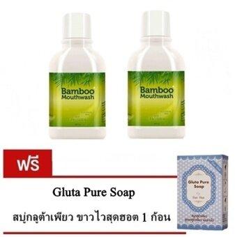 Hybeauty Bamboo Mouthwash น้ำยาบ้วนปาก แบมบู (2 ขวด * 300 ml.) แถมฟรี สบู่กลูต้าเพียว 1 ก้อน