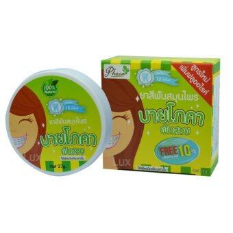 By Phoca ยาสีฟันสมุนไพรบายโภคา สูตรใหม่ เพิ่มฟลูออไรด์ และเพิ่มปริมาณฟรี อีก 10% (1 กล่อง)