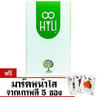 Hyli ไฮลี่ สำหรับคุณผู้หญิง อกฟู กระชับมดลูก ตกขาว ปวดประจำเดือน (30 เม็ด 1 กล่อง) แถมฟรีมาร์คหน้าใสจากเกาหลี 5 ซอง