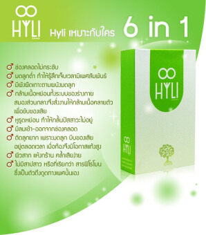 Hyli ไฮลี่ สำหรับคุณผู้หญิง อกฟู กระชับมดลูก ตกขาว ปวดประจำเดือน (30 เม็ด 1 กล่อง) แถมฟรีมาร์คหน้าใสจากเกาหลี 5 ซอง (image 2)
