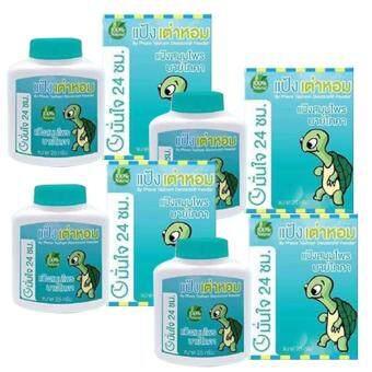 By Phoca แป้งเต่าหอม แป้งสมุนไพร บายโภคา ลดกลิ่นกาย ลดกลิ่นเท้า ลดคราบใต้วงแขน ปกป้องเหงื่อตลอดวัน มั่นใจนาน 24 ช.ม. ขนาด 25 กรัม (4 กล่อง)