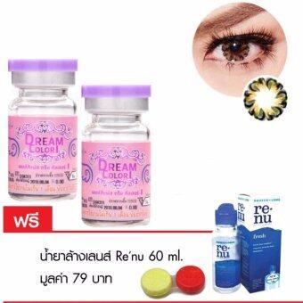 Dream color1 แบบแฟชั่นสายตาปกติ 0.00 รุ่น louis brown(สีน้ำตาล) 1 คู่ แถมฟรี น้ำยาล้างเลนส์ renu 60 ml.1 ขวด พร้อมตลับใส่