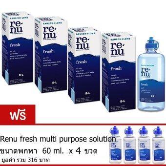 Bausch & Lomb Renu Fresh Multi Purpose Solution 355 ml น้ำยาล้างคอนแทคเลนส์ 4 กล่อง แถมฟรี ขนาดพกพา 60 ml 4 ขวด