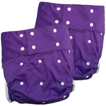 BABYKIDS95 กางเกงผ้าอ้อมผู้ใหญ่ ซักได้ กันน้ำ ฟรีไซส์ปรับขนาดได้ เซ็ท2ตัว (สีม่วง)