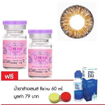 Dreamcolor1 (ทุกค่าสายตา 0.00 - 7.00 ) รุ่น Mini Stella brown (สีน้ำตาลเลนส์เล็ก) 1 คู่ แถมฟรี น้ำยาล้างเลนส์ renu 60 ml.1 ขวด พร้อมตลับใส่