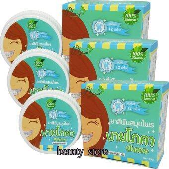 by Phoca ยาสีฟันสมุนไพรฟันสวยโภคา 25กรัม (3กล่อง)
