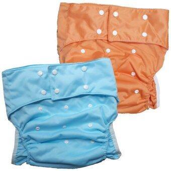 BABYKIDS95 กางเกงผ้าอ้อมผู้ใหญ่ ซักได้ กันน้ำ ฟรีไซส์ปรับขนาดได้ เซ็ท 2 ตัว (สีฟ้า/ส้ม)