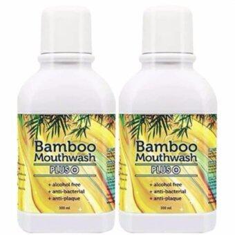 Bamboo Mouthwash Plus แบมบู เม้าท์วอช พลัส 2 ขวด
