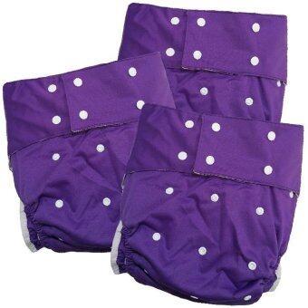 BABYKIDS95 กางเกงผ้าอ้อมผู้ใหญ่ ซักได้ กันน้ำ ฟรีไซส์ปรับขนาดได้ เซ็ท 3 ตัว (สีม่วง)