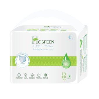 Hospeen ผ้าอ้อมผู้ใหญ่ชนิดกางเกง – รุ่นกลางคืน -ไซส์ L (10 ชิ้น)