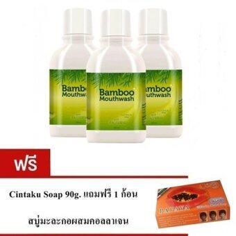 Hybeauty Bamboo Mouthwash น้ำยาบ้วนปาก แบมบู (3 ขวด x 300 ml.) แถมสบู่ cintaku 1 ก้อน