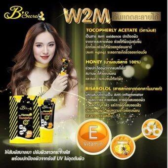 B'secret ครีมกันแดดน้ำผึ้งป่า(W2M SPF 50 PA+++ 20g ) W2M