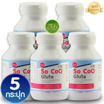 Megenta So CoQ Gluta โซ โคคิว กลูต้าหิมะ ผิวขาว ออร่า สูตรใหม่ ขาวเร็วกว่าเดิม สี่ เท่า เซ็ต 5 กระปุก (30 เม็ด / 1 กระปุก)