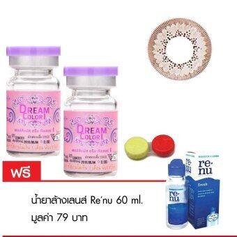 Dreamcolor1 คอนแทคเลนส์แบบแฟชั่น รุ่น ICE brown พร้อมตลับใส่ 1 คู่ (สีน้ำตาล) แถมฟรี น้ำยาล้างเลนส์ renu 60 ml