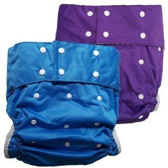 BABYKIDS95 กางเกงผ้าอ้อมผู้ใหญ่ ซักได้ กันน้ำ ฟรีไซส์ปรับขนาดได้ เซ็ท2ตัว (สีน้ำเงิน/ม่วง)