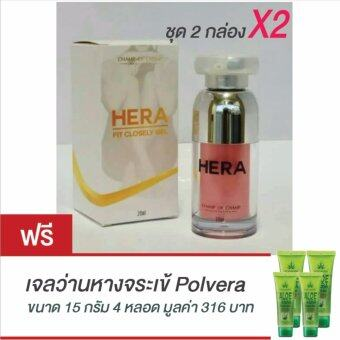 Hera Fit Closely Gel เฮร่า ผลิตภัณฑ์ดูแลจุดซ่อนเร้นสุภาพสตรี ( 2 กล่อง)