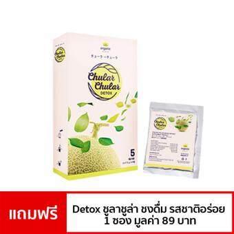 Chular Detox By KALOW ชูล่า ดีท็อกซ์ ล้างลำไส้ ลดน้ำหนัก ใยอาหารจากธรรมชาติ 100% 1 กล่อง แถมฟรี ชูลาชูล่า ชงดื่ม รสชาติอร่อย 1 ซอง มูลค่า 89 บาท