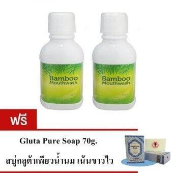 Hybeauty Bamboo Mouthwash น้ำยาบ้วนปาก แบมบู 300 ml. (เซ็ต 2 ขวด) แถมฟรี สบู่กลูต้าเพียว 70g.