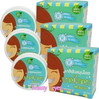 by phoca ยาสีฟันสมุนไพรฟันสวยโภคา by Phoca 25กรัม (3กล่อง)
