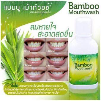 Hybeauty Bamboo Mouthwash น้ำยาบ้วนปาก แบมบู 300 ml กำจัดคราบสกปรก (1 ขวด)