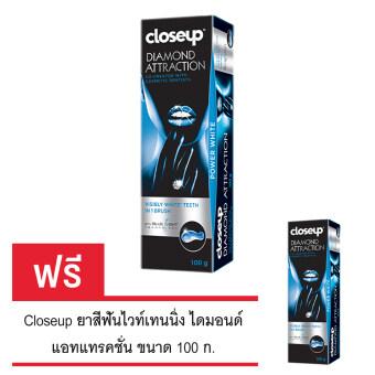 (ซื้อ 1 แถม 1) Closeup ยาสีฟันไวท์เทนนิ่ง ไดมอนด์ แอทแทรคชั่น ขนาด 100 ก.