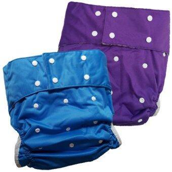 BABYKIDS95 กางเกงผ้าอ้อมผู้ใหญ่ ฟรีไซส์ เซ็ท2ตัว (สีน้ำเงิน/ม่วง)