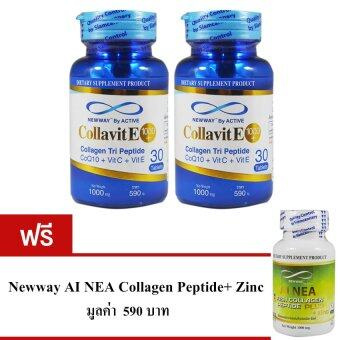 Active Newway Collavit E 1000+ นิวเวย์ คอลล่าไวท์ รุ่นใหม่ ขาวไว 2 เท่า ขนาด 30 เม็ด(2กระปุก) แถมฟรี!! Newway AI NEA Collagen Peptide+ Zinc 14 เม็ด