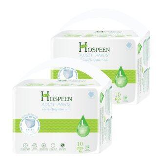 Hospeen ผ้าอ้อมผู้ใหญ่ชนิดกางเกง – รุ่นกลางวัน ไซส์ L (20 ชิ้น)